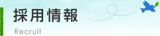採用情報|株式会社シナノキ環境美装