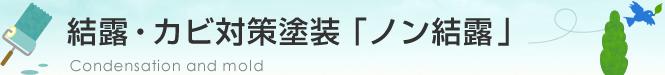 結露・カビ対策塗装「ノン結露」|株式会社シナノキ環境美装