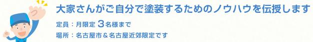 大家さんがご自分で塗装するためのノウハウを伝授します(月限定3名様まで。名古屋市&名古屋近郊限定です)。
